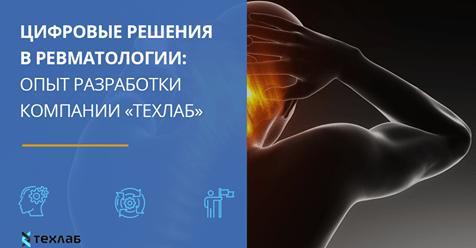 Цифровые решения в ревматологии. Опыт «ТехЛАБ»