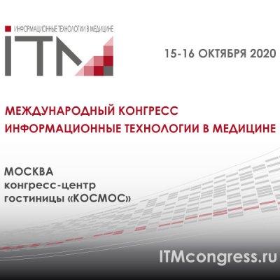 «ТехЛАБ» примет участие в международном конгрессе ИТМ2020