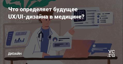 Что определяет будущее UX/UI-дизайна в медицине?