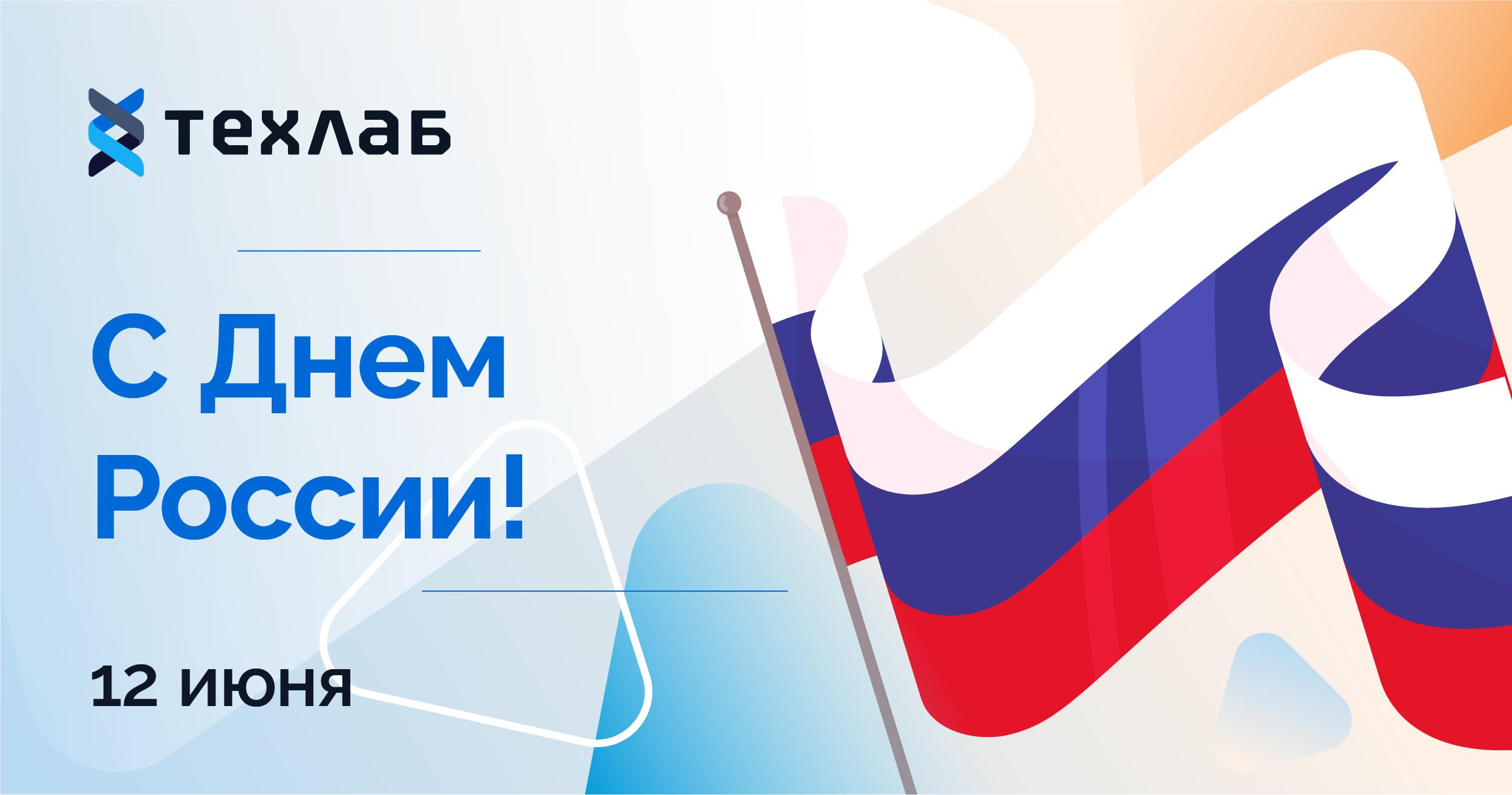 «ТехЛАБ» поздравляет вас с Днем России!